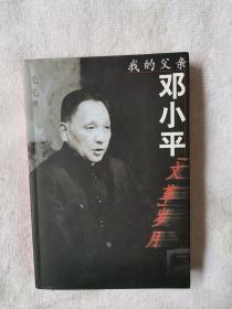 我的父亲邓小平:文革岁月 有光盘