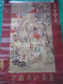 1992年  中国历代名画  挂历    宋旭   李士达   陈洪绶  唐寅  等    全13张