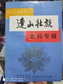 连山壮族史料专辑(清远文史资料(七)