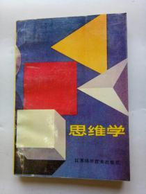 思维学(1988年一版一印!)