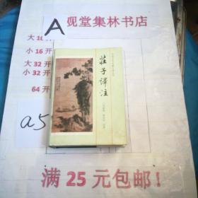 庄子译注--------满-25元包邮