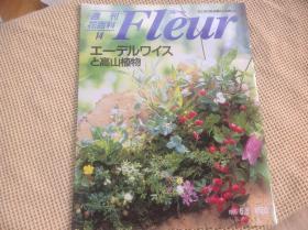 买满就送 周刊花百科  14  高山植物
