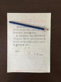 中央党校教授 王渔信札一页 亲笔手迹一张四页