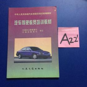 汽车驾驶教员培训教材~~~~~满25包邮!