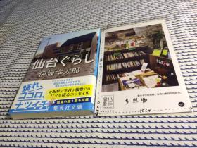 日文原版   仙台ぐらし 【伊坂幸太郎