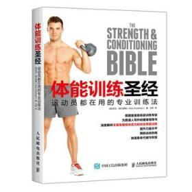 体能训练圣经-运动员都在用的专业训练法 正版 尼克 格兰瑟姆(Nick Grantham)  9787115467560