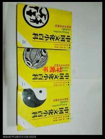 中国文化小百科(一二三)