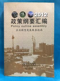 2012政策纲要汇编 企业转型发展服务指南