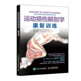 运动损伤解剖学 康复训练 正版 利布兰登(Leigh Brandon)  9787115460806
