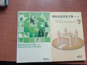 微软信息安全文集(第二、三期)【2本合售】