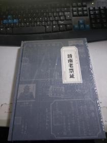 济南老票证【未拆封】7-284