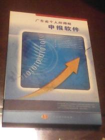 广东省个人所得税申报软件用户手册(书1本+光盘1张)