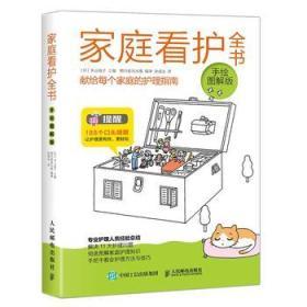 《家庭看护全书(手绘图解版)》 正版  米山淑子  9787115475565