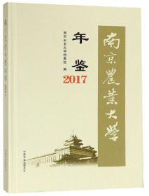 南京农业大学年鉴(2017)