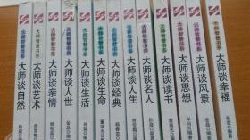 大师智慧书系 全套十四册,存13册