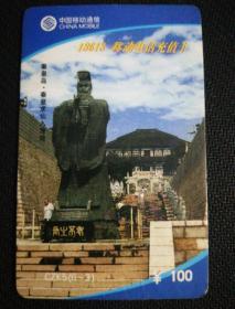 中国移动通信   13613    移动电话充值卡  秦皇岛秦始皇求仙入海处  ¥100(6一3)