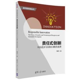 责任式创新:科技进步与发展永续的选择(清华创新经典丛书) 正版 梅亮  9787302498339