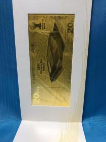2014年巴西FIFA世界杯纪念金钞
