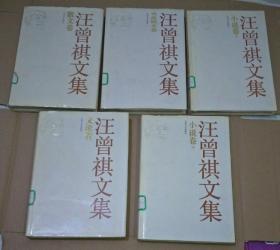 汪曾祺文集  (4卷五册全  馆藏书)