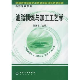高等学校教材:油脂精炼与加工工艺学