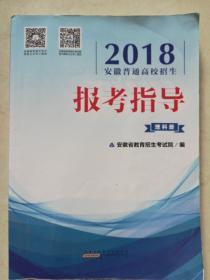 2018安徽普通高校招生报考指导(理科册)
