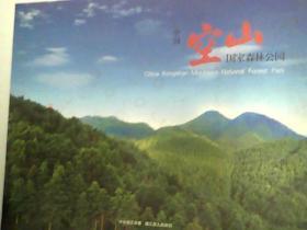 大型画册   中国空山国家森林公园