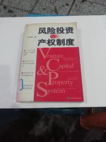风险投资与产权制度
