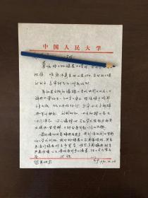中国人民大学教授 王于信札一页 亲笔手迹一张四页