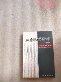 汉语语用学新探(有字迹和画线)