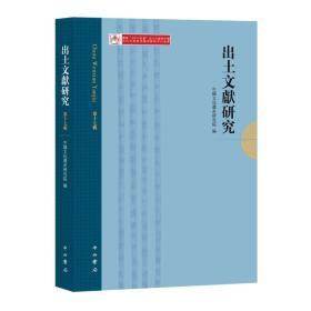 出土文献研究(第十七辑)