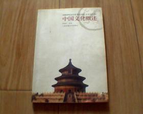 中国文化概述
