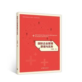 国际企业管理原理与实务 王朝晖 高等教育出版社