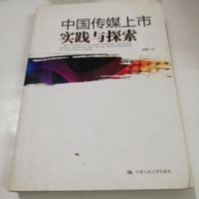 中国传媒上市实践与探索