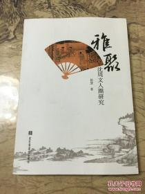 雅聚——沈周文人圈研究(正版)