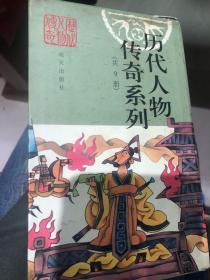 历代人物传奇系列(共9册)