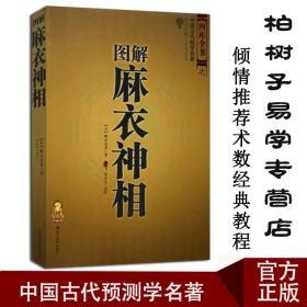正版 图解 麻衣神相 五观 相法看相 男女手相面相 周易相学书籍