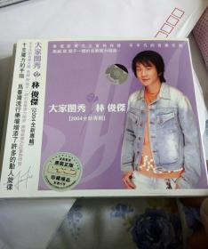 大家闺秀林俊杰2004全新专辑光碟