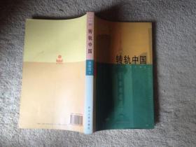转轨中国【书中有笔画线】
