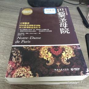 博集典藏馆:巴黎圣母院