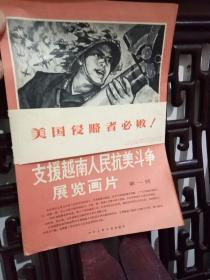 美国侵略者必败-支援越南人民抗美斗争展览   宣传画  第一辑  (品好,1965年人民美术出版社出版,一版一印。收藏价值极高。编号1-27幅,大全套,有原装封带,包括封面画一幅共28幅)