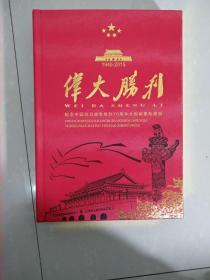 伟大的胜利--纪念中国抗日战争胜利70周年大型邮票、纪念银条珍藏册