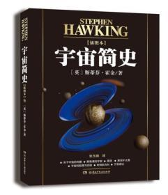 宇宙简史(插图本) 正版 斯蒂芬.霍金,张玉纲  9787535876843