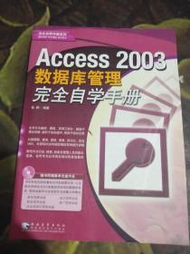 Access2003数据库管理完全自学手册