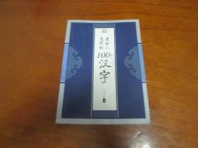 出人意料的100个汉字