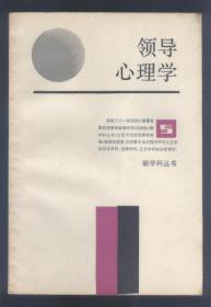 新学科丛书 :领导心理学