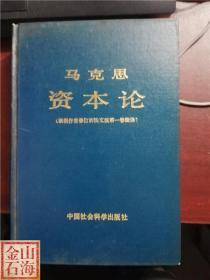 资本论(根据作者修订的法文版第一卷翻译)