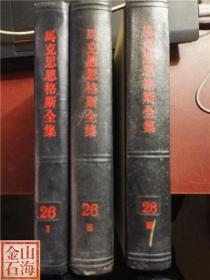 马克思恩格斯全集 26(123)全三册