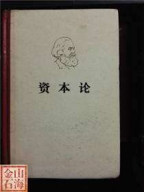 资本论 第一卷