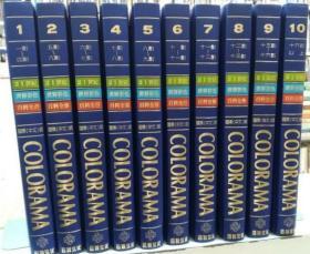 21世纪世界彩色百科全书(全10册)