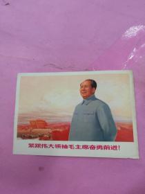 紧跟伟大领袖毛主席奋勇前进【文革图片】